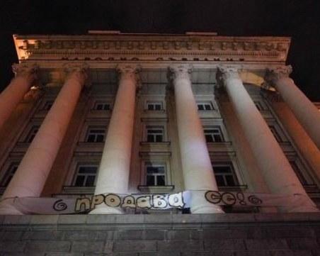 Още 7 арестувани за провокациите на протестите вчера