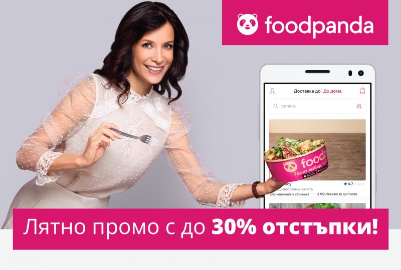 Възползвай се от летни промоции с до 30% отстъпка от foodpanda