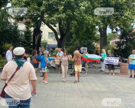 Протестиращи извиха хоро пред общината в Пловдив