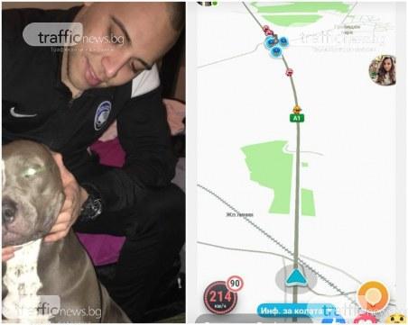 Камикадзе или самохвалко? Бивш затворник от Пловдив се хвали с над 200 по магистралата