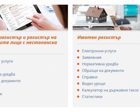 Търговският и имотният регистър остават в миналото! От утре се обединяват в нов портал