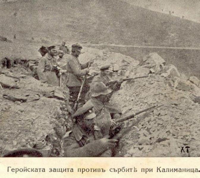Битката при Калиманци или новата Сливница! Кой спаси България в Междусъюзническата война
