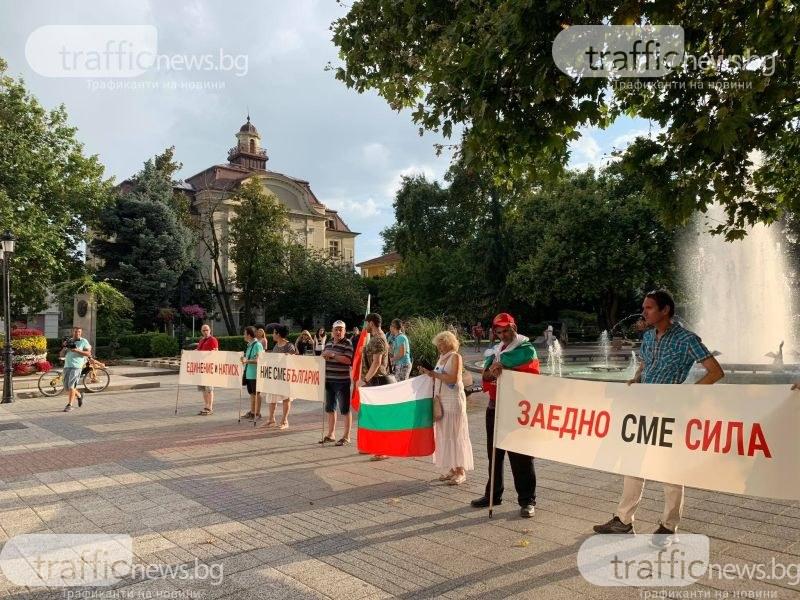 """Протестът в Пловдив съвсем оредя, 30 човека викат """"Оставка"""""""
