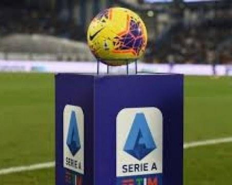 Обявиха началната дата на новото първенство в Серия
