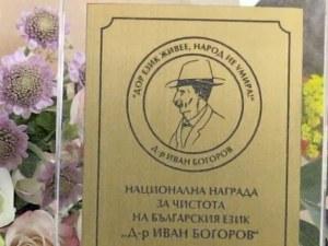 Трима видни българи номинирани за наградата
