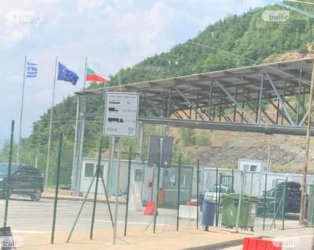 Нови мерки по границата с Гърция! Ограничават преминаването през един от пунктовете
