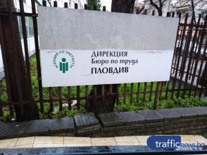 Търсите работа? Вижте какви места се отвориха на трудовия пазар в Пловдивска област