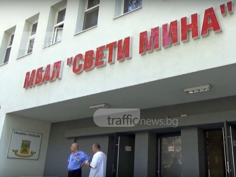 """Плащат наведнъж борча от 240 хил. лева към банка на МБАЛ """"Св. Мина"""" заради отстъпка от 24 бона"""