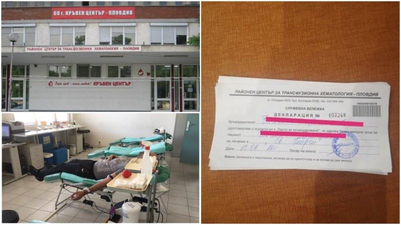 Къде отива дарената кръв, ако пациентът почине преди преливането й?