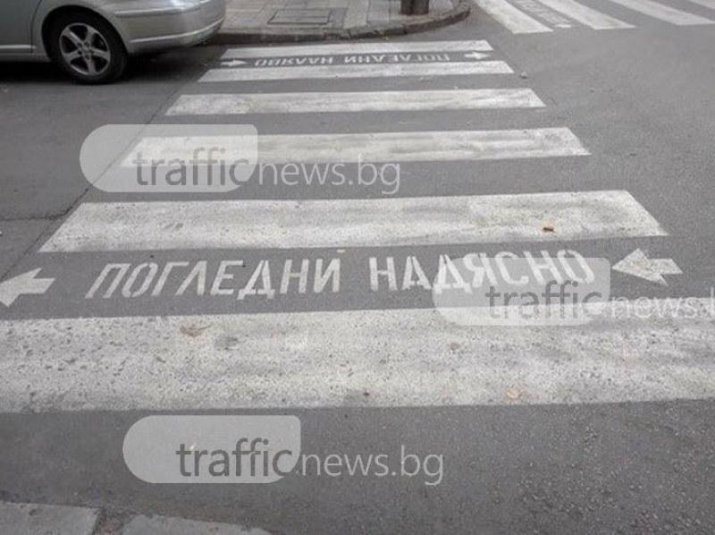 Катастрофа на пешеходна пътека в Пловдив! Пострада 17-годишен