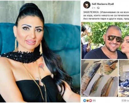 Измамници забъркаха името на Софи Маринова в нагла онлайн измама