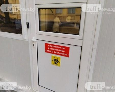 Два нови случая на COVID-19 в Община Пловдив, тестват още служители