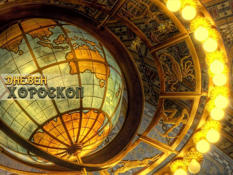 Хороскоп за 11 септември: Лъвове - ще сте като в задънена улица, Деви - правете повече почивки