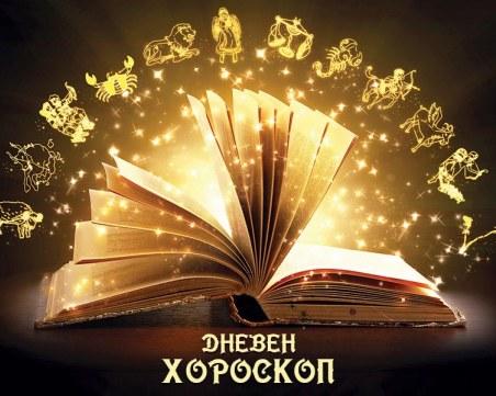 Хороскоп за 14 септември: Водолей - бъдете внимателни днес, Риби - време е да празнувате