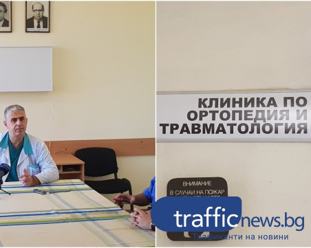 Пловдивски ортопеди спасиха крака на пациент от ампутация