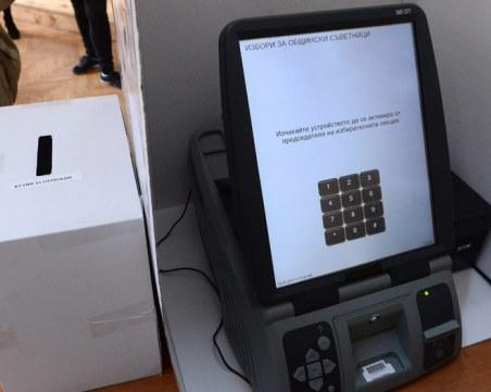 Решено: На изборите гласуваме и машинно, и с хартиена бюлетина