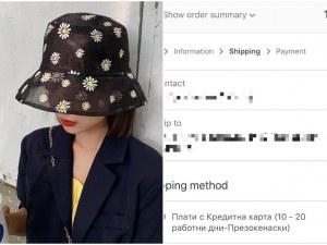 Пловдивчанка смени няколко цвята! Поръча си шапка за 14 лева, доставката - 999 лева