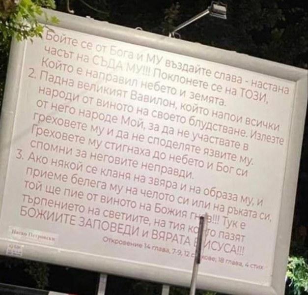Денят на Божия съд дойде, предупреждава билборд в Пловдив