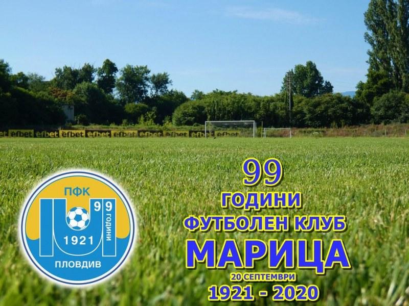 Марица празнува 99 години от основането си