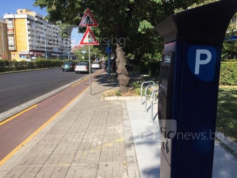 Паркираме безплатно в Пловдив днес