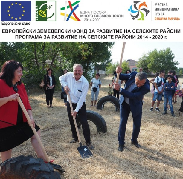 Първа копка по проект, финансиран чрез Стратегията за местно развитие на Местна инициативна група-Община Марица