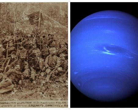 Избухва Горноджумайското въстание, открита е планетата Нептун
