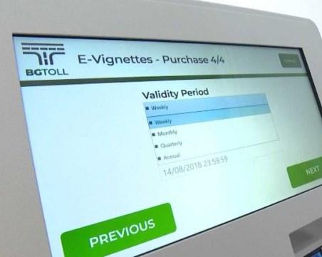 Възможни са проблеми при покупката на е-винтки утре заради профилактика