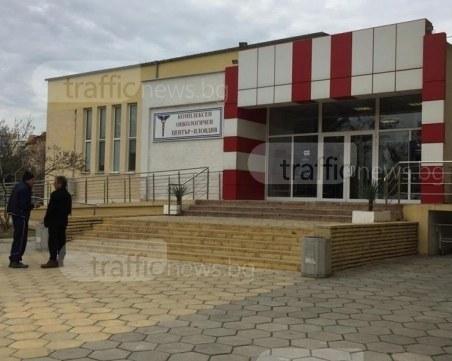 Насрочиха нов конкурс за Онкото в Пловдив, изненадващо име поема временно управлението