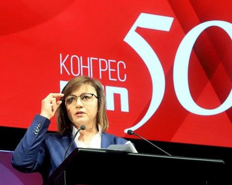 Социалистите избраха нов Национален съвет, Станишев и Пирински - окончателно аут от ръководството