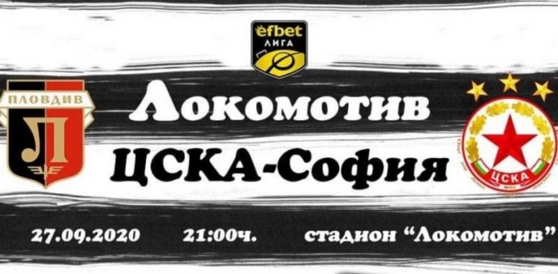 НА ЖИВО: Локомотив - ЦСКА-София 2:1