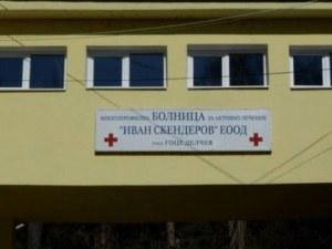 Четирима анестезиолози са заявили готовност да започнат работа в болницата в Гоце Делчев