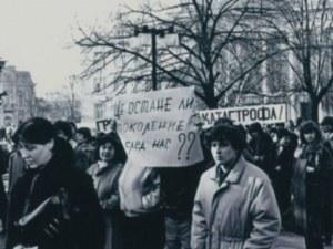 На този ден: 500 души излизат на първия протест в Народна република България