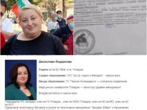 Прокуратурата започва проверка за фалшивата диплома на Десислава Йорданова