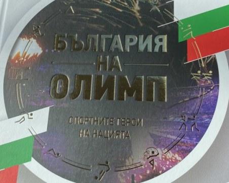 Книга събра олимпийските герои на България