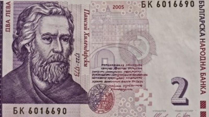 БНБ изважда от обращение банкнотата от 2 лева