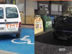 Шофьор превзе място за инвалиди, друг пък блокира кофи за смет