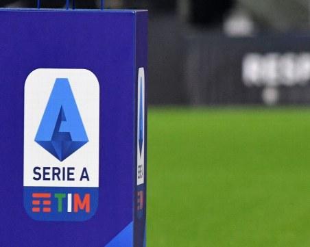 Здравният министър на Италия поиска спиране на футболното първенството