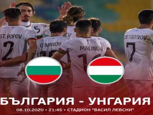 Трима от Локо и един от Ботев в националния отбор за мача с Унгария