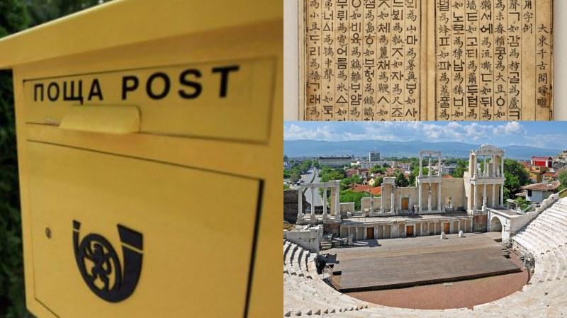 На този ден: Отбелязваме световния ден на пощата, обнародвана е корейската азбука