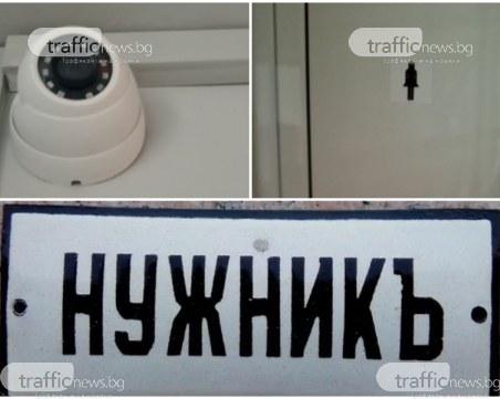 Училище или къща на Биг Брадър? Камери следят пловдивски гимназисти дори в тоалетните