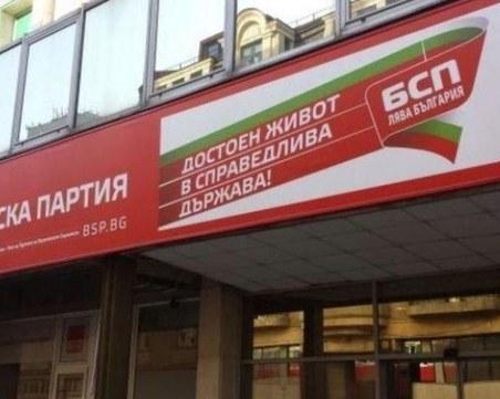 40 социалисти от БСП напуснаха партията