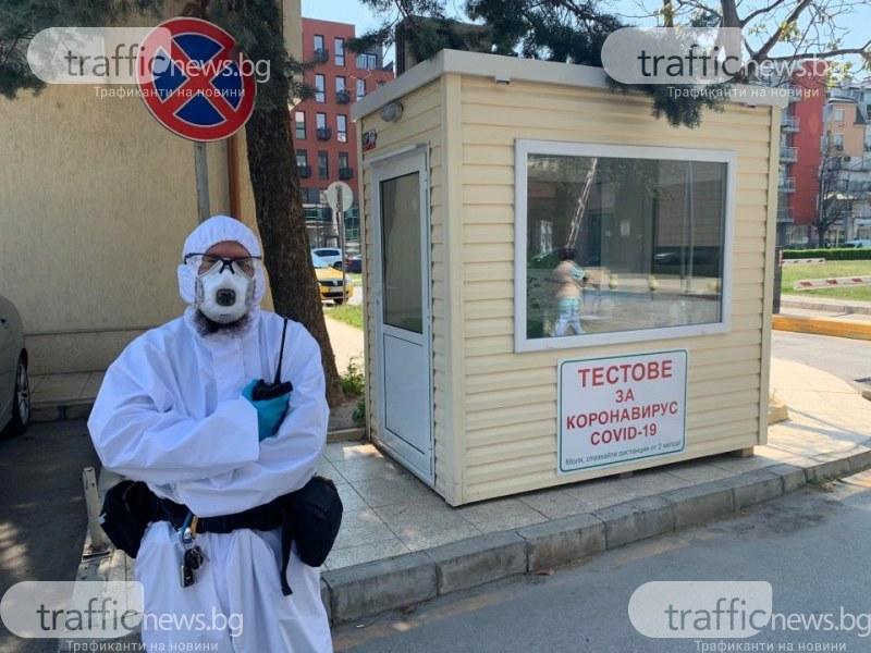 Нови 107 случая на коронавирус в Пловдивско