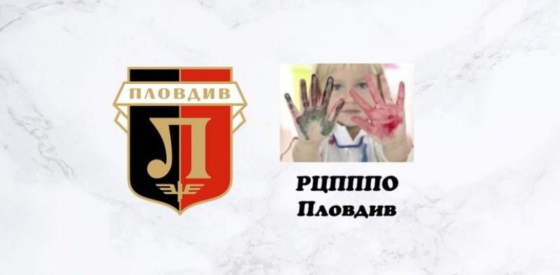 Локомотив и РЦПППО Пловдив с обща инициатива