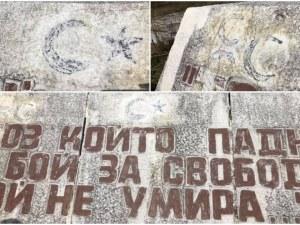 Оскверниха паметник в град Батак със знаци от турското знаме