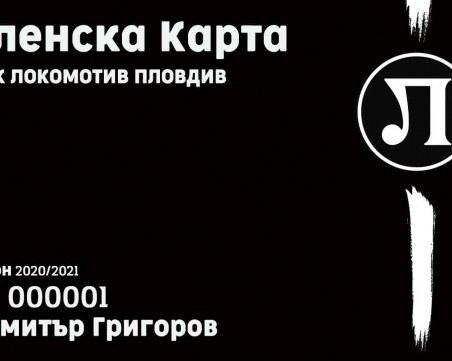 Продажбата на членски карти за феновете на Локомотив започва от днес