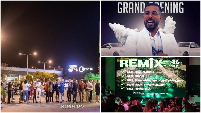 Задръжките падат! Ден до откриването на най-новия денс клуб в Пловдив