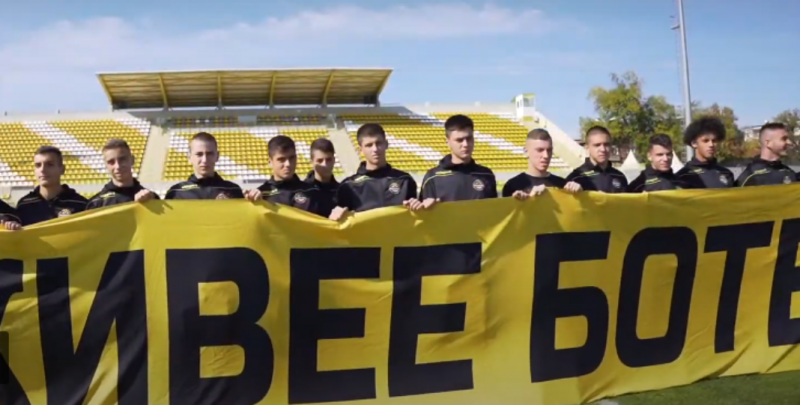 ДЮШ на Ботев застана зад кампанията за спасението на клуба