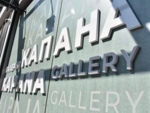Костадин Отонов събира юбиляри художници в изложбата