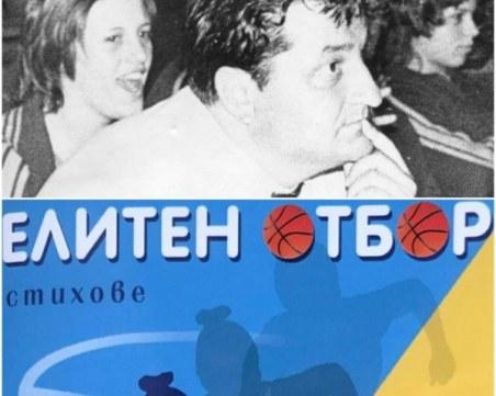 Стихосбирка на големия пловдивски треньор Тенчо Начев ще бъде представена утре
