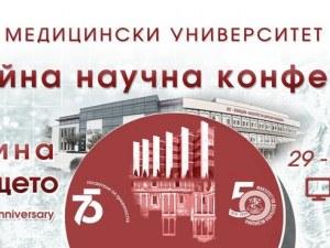 С безпрецедентна научна сесия честват юбилея на МУ-Пловдив